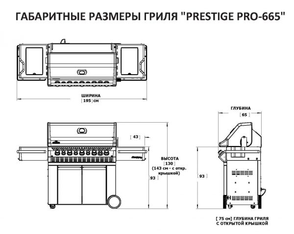 Газовый гриль Наполеон Prestige PRO-665 схема