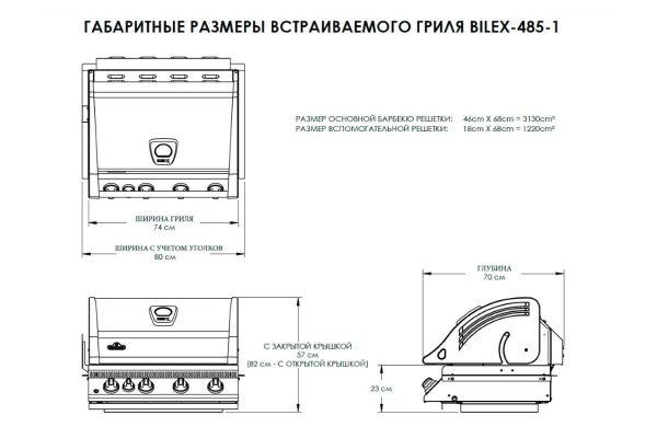 Встраиваемый газовый гриль Наполеон BILEX-485 схема