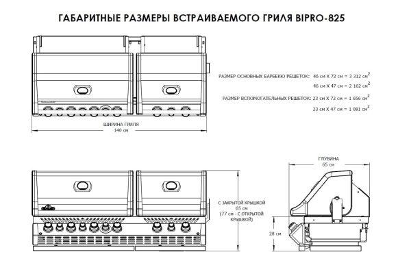 Встраиваемый газовый гриль Наполеон Prestige BIPRO-825 схема