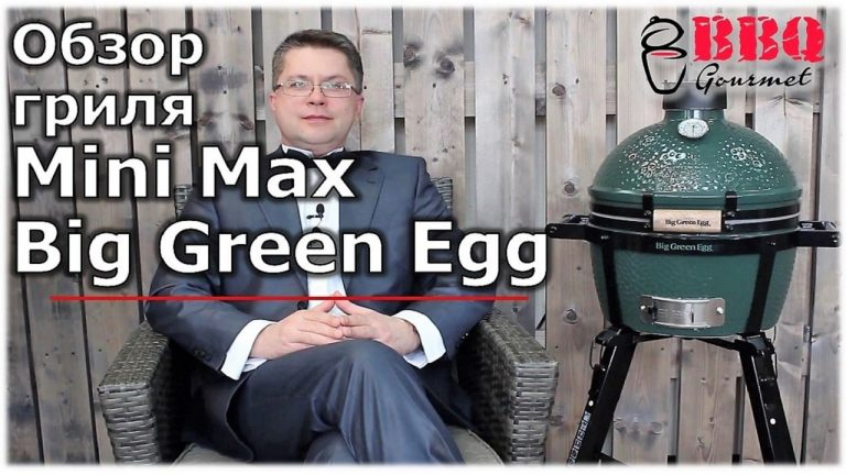 Обзор гриля Big Green Egg MiniMax