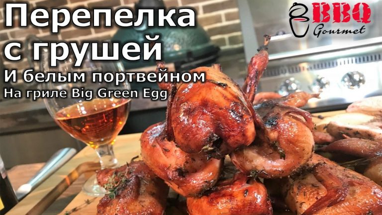 Перепелка с грушей и белым портвейном на гриле Big Green Egg