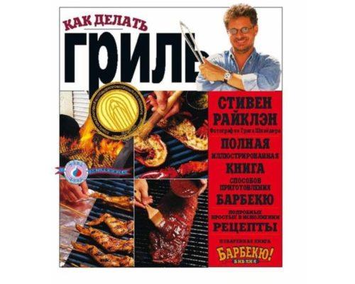 """Книга: Стивен Райклэн -""""Как делать гриль"""""""
