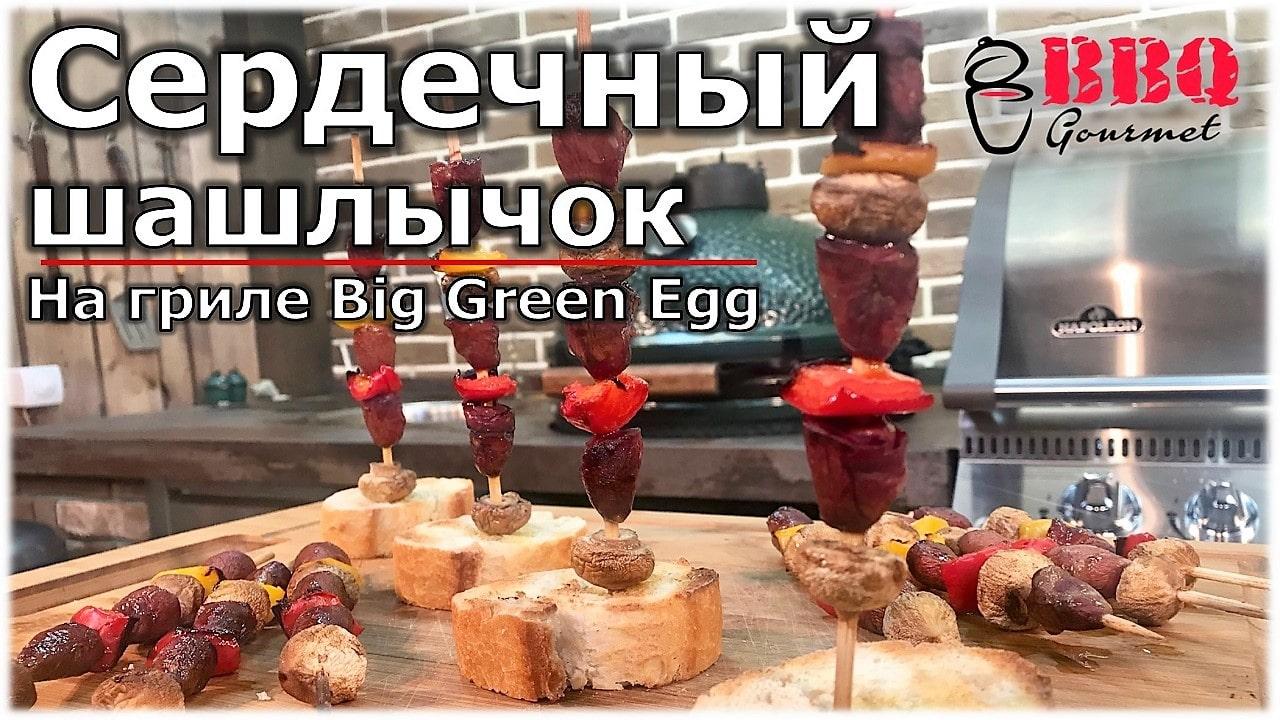 Сердечный шашлычок на гриле Big Green Egg