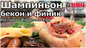 Шампиньон, бекон и финик на гриле Big Green Egg
