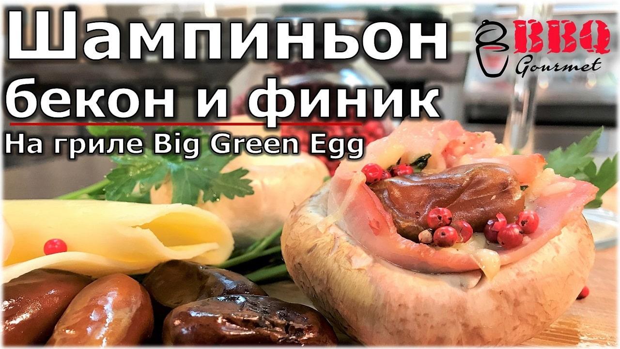 Шампиньон, бекон и финик на гриле Big Green Egg