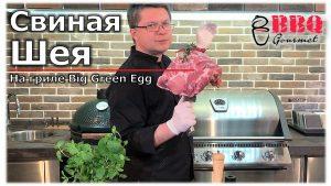 Свиная шея на гриле Big Green Egg