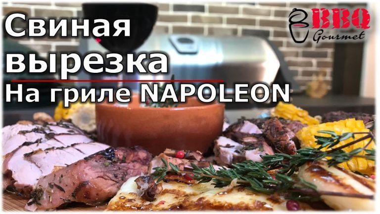 Свиная вырезка на газовом гриле Napoleon