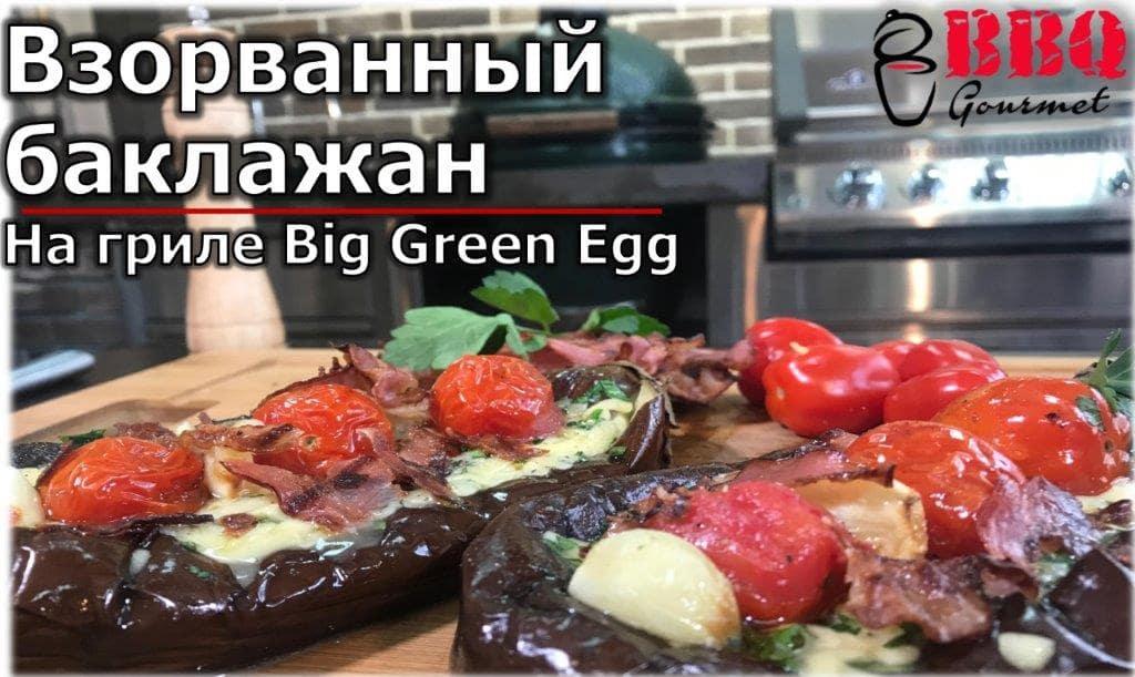 Взорванный баклажан на гриле Big Green Egg