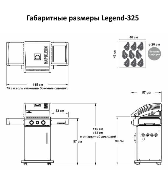 Размеры Наполеон Legend 325
