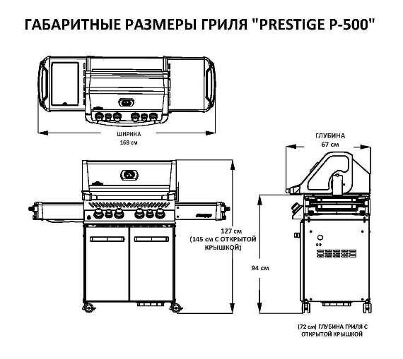 Газовый гриль Наполеон Престиж-500
