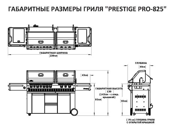 Газовый гриль Наполеон Престиж Про-825 размеры