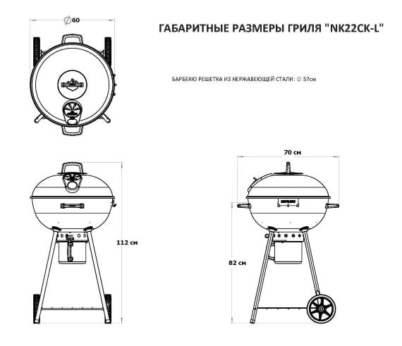 Мобильный угольный гриль Наполеон NK22K-LEG размеры
