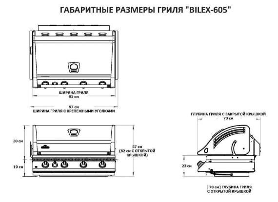 Встраиваемый газовый гриль, газовая голова Наполеон Билекс-605 размеры