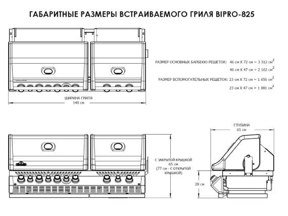 Встраиваемый газовый гриль Наполеон Бипро-825 габаритные размеры