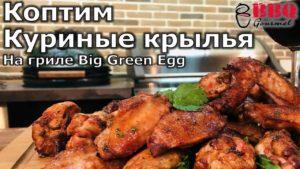 Крылья на гриле Big Green Egg