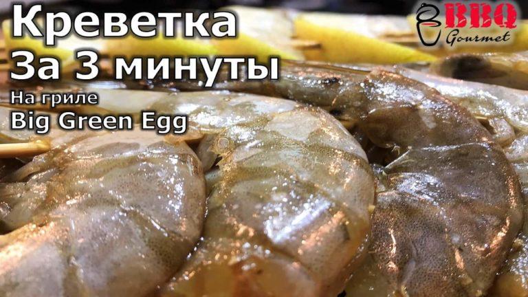 Креветка за 3 минуты на гриле Big Green Egg