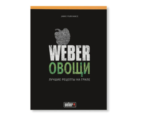 Книга рецептов Weber Овощи