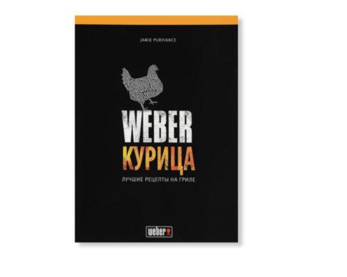 Книга рецептов Weber Курица