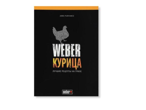 Книга рецептов Вебер Курица