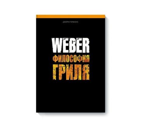 Книга Weber Философия гриля