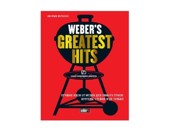 Книга Вебер Greatest Hits