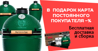 купить big green egg