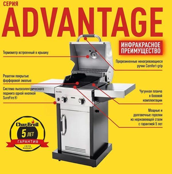 Газовый гриль Char-Broil Advantage 225 S преимущества
