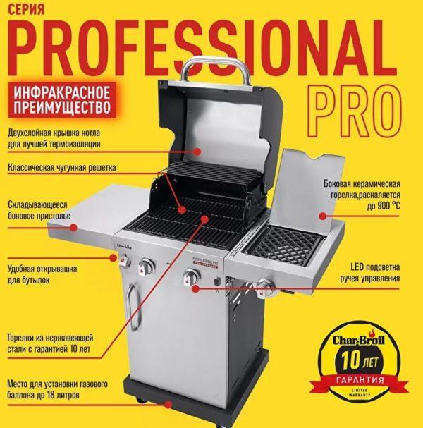Газовый гриль Char-Broil Professional PRO 2S преимущества