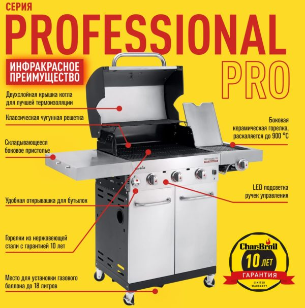 Газовый гриль Char-Broil Professional PRO 3S преимущества
