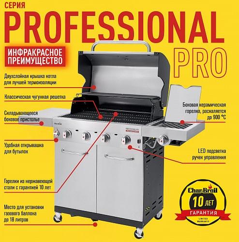 Газовый гриль Char-Broil Professional PRO 4S преимущества